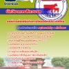 เก็งแนวข้อสอบนักวิชาการสัตวบาล องค์การส่งเสริมกิจการโคนมแห่งประเทศไทย NEW