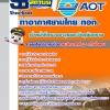 รวมแนวข้อสอบเจ้าหน้าที่ตรวจอาวุธและวัตถุอันตราย บริษัท ท่าอากาศยานไทย ทอท AOT