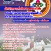 รวมแนวข้อสอบนักวิเคราะห์นโยบายและแผน กรมพัฒนาการแพทย์แผนไทยและการแพทย์ทางเลือก NEW