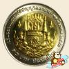 เหรียญ 10 บาท เฉลิมฉลองพระราชสมัญญามหาราช รัชกาลที่ 3