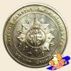 เหรียญ 20 บาท พระชนมายุ ครบ 80 พรรษา สมเด็จพระเจ้าภคินีเธอ เจ้าฟ้าเพชรรัตน์ฯ
