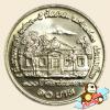 เหรียญ 10 บาท ครบ 100 ปี ศิริราชแพทยากร
