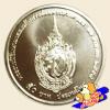 เหรียญ 50 บาท พระราชพิธีมหามงคลเฉลิมพระชนมพรรษา ครบ 7 รอบ พระบรมราชินีนาถ