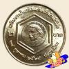 เหรียญ 2 บาท เฉลิมพระเกียรติสมเด็จเจ้าฟ้านักวิจัย