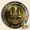 เหรียญ 10 บาท ฉลองสิริราชสมบัติ ครบ 50 ปี กาญจนาภิเษก รัชกาลที่ 9 (บล็อกอิตาลี)