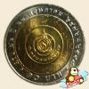 เหรียญ 10 บาท ครบ 72 ปี กรมธนารักษ์