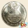 เหรียญ 10 บาท เหรียญทองแห่งสุขภาพดีถ้วนหน้า สมเด็จย่า