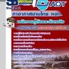 รวมแนวข้อสอบพนักงานกู้ภัยและดับเพลิง บริษัทการท่าอากาศยานไทย ทอท AOT