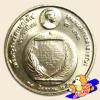 เหรียญ 2 บาท มูลนิธิแมกไซไซ ทูลเกล้าฯ ถวายเหรียญรางวัลแมกไซไซ