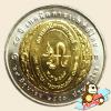 เหรียญ 10 บาท ครบ 50 ปี เทคนิคการแพทย์ไทย