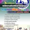 แนวข้อสอบพนักงานส่งเสริมการตลาด การท่องเที่ยวแห่งประเทศไทย ททท. NEW