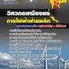 รวมแนวข้อสอบวิศวกรเหมืองแร่ กฟผ. การไฟฟ้าฝ่ายผลิตแห่งประเทศไทย NEW