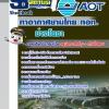 รวมแนวข้อสอบช่างโยธา บริษัทการท่าอากาศยานไทย ทอท AOT
