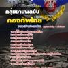 แนวข้อสอบ กองทัพไทย กลุ่มงานพลขับ NEW