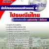 รวมแนวข้อสอบนักโปรแกรมคอมพิวเตอร์ 4 ไปรษณีย์ไทย NEW
