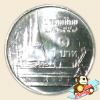 เหรียญ 1 บาท วัดพระศรีรัตนศาสดาราม ในพระบรมมหาราชวัง กรุงเทพมหานคร