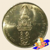 เหรียญ 20 บาท ฉลองพระชนมายุ ครบ 6 รอบ สมเด็จพระเจ้าพี่นางเธอฯ