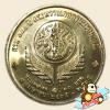 เหรียญ 10 บาท ครบ 100 ปี กระทรวงเกษตรและสหกรณ์