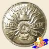 เหรียญ 1 บาท พระชนมายุครบ 3 รอบ รัชกาลที่ 9