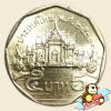 เหรียญ 5 บาท วัดเบญจมบพิตรดุสิตวนาราม พุทธศักราช 2531