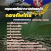 แนวข้อสอบ กองบัญชาการกองทัพไทย กลุ่มงานรักษาความปลอดภัย NEW