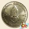 เหรียญ 10 บาท ครบ 100 ปี กระทรวงยุติธรรม
