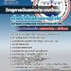รวมแนวข้อสอบเจ้าหน้าที่บริหารงานทั่วไป (ด้านควบคุมจราจรทางอากาศ) บริษัท วิทยุการบินแห่งประเทศไทย