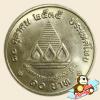 เหรียญ 10 บาท ครบ 100 ปี การฝึกหัดครูไทย
