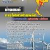 รวมแนวข้อสอบช่างยนต์ กฟผ. การไฟฟ้าผลิตแห่งประเทศไทย NEW