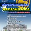 รวมแนวข้อสอบพนักงานวิชาการเงินและบัญชี สำนักงานปลัดกระทรวงมหาดไทย NEW
