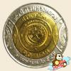 เหรียญ 10 บาท ครบ 90 ปี กรมทางหลวง