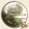 เหรียญ 10 บาท ครบ 72 ปี การสหกรณ์แห่งชาติ