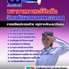 แนวข้อสอบ พยาบาลศาสตร์บัณทิต วิทยาลัยพยาบาลทหารอากาศ NEW