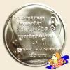 เหรียญ 50 บาท ทรงเจริญพระชันษา ครบ 1 ปี พระองค์เจ้าทีปังกรรัศมีโชติ