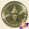 เหรียญ 5 บาท มหามงคลเฉลิมพระชนมพรรษา ครบ 5 รอบ พระบรมราชินีนาถ