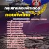 แนวข้อสอบ กองบัญชาการกองทัพไทย กลุ่มงานคอมพิวเตอร์ NEW