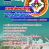 เก็งแนวข้อสอบแพทย์แผนไทย กรมพัฒนาการแพทย์แผนไทยและการแพทย์ทางเลือก NEW