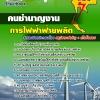รวมแนวข้อสอบคนชำนาญงาน กฟผ. การไฟฟ้าฝ่ายผลิตแห่งประเทศไทย NEW