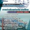 รวมแนวข้อสอบเจ้าหน้าที่บริหารงานทั่วไป การท่าเรือแห่งประเทศไทย NEW