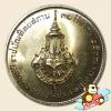 เหรียญ 10 บาท ครบ 60 ปี ราชบัณฑิตยสถาน