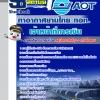 รวมแนวข้อสอบเจ้าหน้าที่การเงิน บริษัทการท่าอากาศยานไทย ทอท AOT