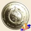 เหรียญ 20 บาท เฉลิมพระชนมพรรษา ครบ 75 พรรษา พระบรมราชินีนาถ