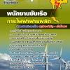 รวมแนวข้อสอบพนักงานขับเรือ กฟผ. การไฟฟ้าฝ่ายผลิตแห่งประเทศไทย NEW
