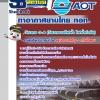 รวมแนวข้อสอบวิศวกร 3-4 (วิศวกรรมไฟฟ้า ไฟฟ้ากำลัง) บริษัทการท่าอากาศยานไทย ทอท AOT
