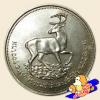 เหรียญ 100 บาท ส่งเสริมการอนุรักษ์ธรรมชาติและสัตว์ป่า (ละมั่ง)