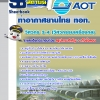 รวมแนวข้อสอบวิศวกร 3-4 (วิศวกรรมเครื่องกล) บริษัทการท่าอากาศยานไทย ทอท AOT