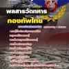 แนวข้อสอบ กองบัญชาการกองทัพไทย พลสารวัตทหาร NEW