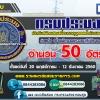 เปิดสอบ กรมประมง ตำแหน่ง เจ้าพนักงานประมงปฏิบัติงาน จำนวน 50 อัตรา ตั้งแต่วันที่ 15 พฤศจิกายน - 7 ธันวาคม 2560