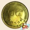 เหรียญ 25 สตางค์ รวงข้าว พุทธศักราช 2520