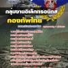 แนวข้อสอบ กองทัพไทย กลุ่มงานอิเล็กทรอนิกส์ NEW